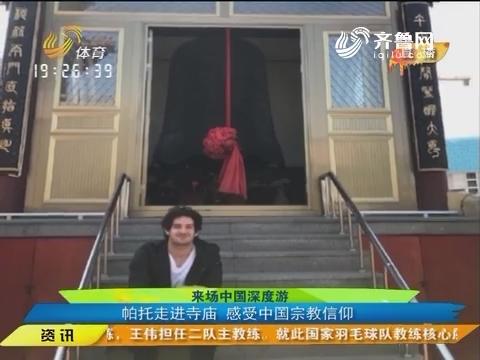 闪电速递:来场中国深度游 帕托走进寺庙感受中国宗教信仰