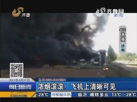 4G直播:正在救援!济南东部一企业突发大火