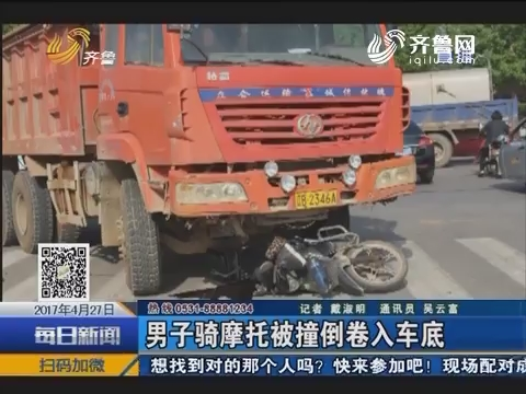 临沂:男子骑摩托被撞倒卷入车底 辅警钻车底救人