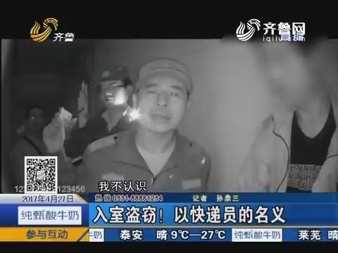 济南:入室盗窃!以快递员的名义
