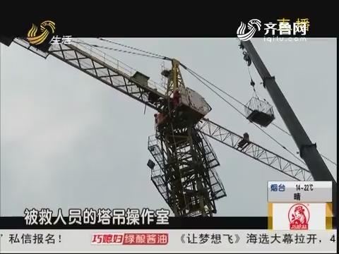 青岛:惊险!30米塔吊上 男子昏倒抽搐