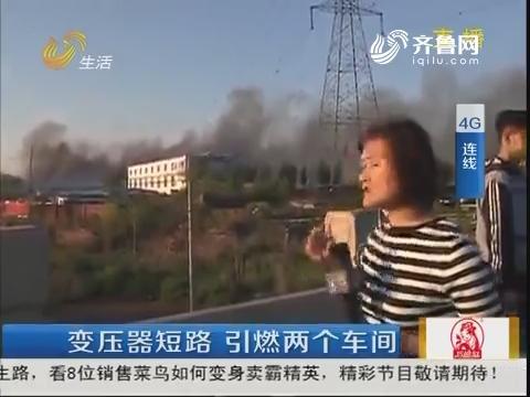4G连线:济南一模具厂起火 路窄救援困难
