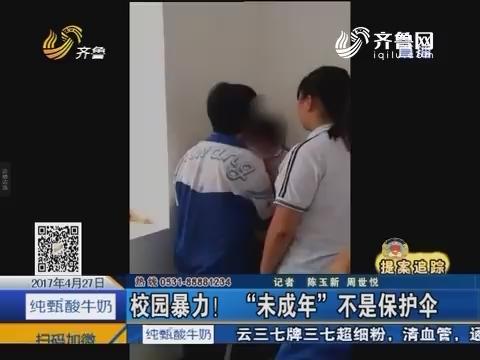 """【提案追踪】校园暴力!""""未成年""""不是保护伞"""