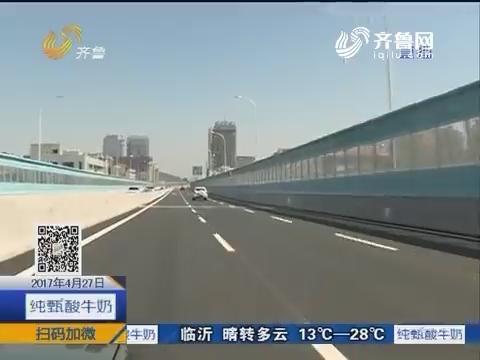 济南:顺河高架南延一期通车第一天