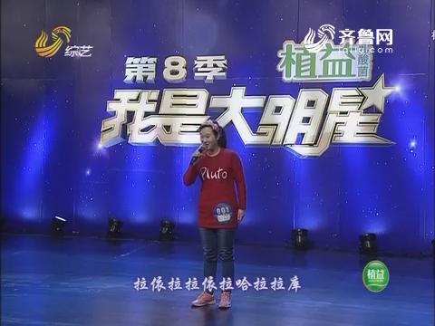 我是大明星:郭菲演唱歌曲《玛依拉变奏曲》 评委大赞唱功