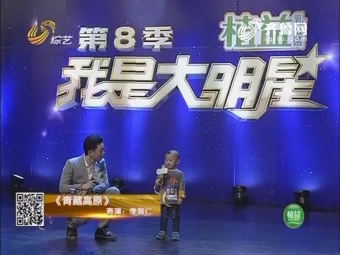 """我是大明星:萌娃""""李智仁""""演唱高难度歌曲《青藏高原》惊呆评委老师"""