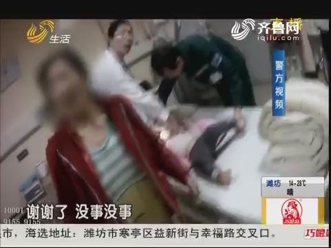 威海:受伤儿童急需送医 民警伸援手