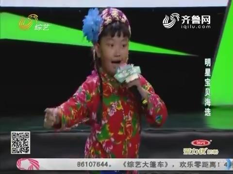 明星宝贝:东北小子多才多艺 唱反串秀街舞