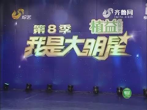 """我是大明星:养牛大姐""""王雪芹""""演唱歌曲《江山无限》成功晋级"""