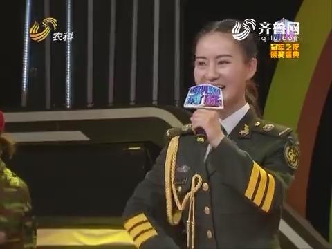 """中国村花:""""军营百灵鸟""""钟笑成功晋级三强"""