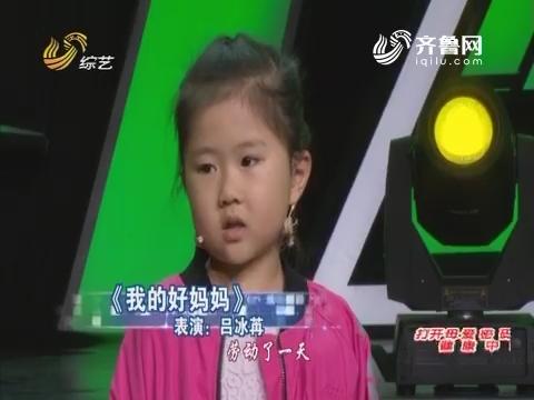 明星宝贝:王芹母亲照顾脑瘫女儿35年 见到武文老师圆梦想