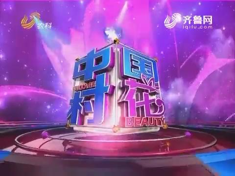 20170427《中国村花》:恭喜张雅兰获得殿军