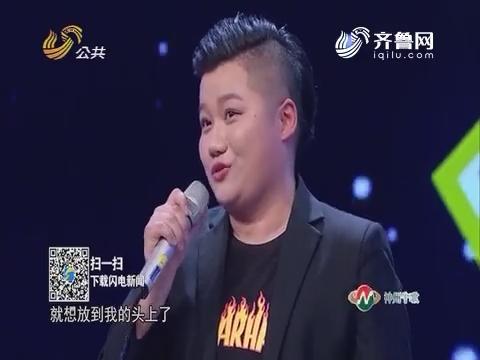 笑果不一般:许燕台上演绎高难度歌曲震惊评委