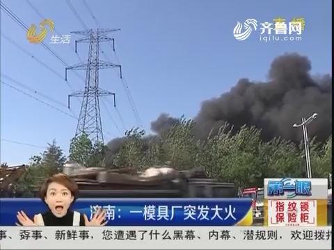 【第一眼】济南:一模具厂突发大火