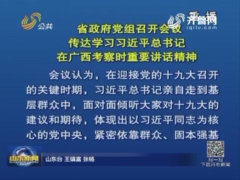 省政府黨組召開會議 傳達學習習近平總書記在廣西考察時重要講話精神