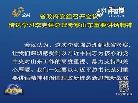 省政府黨組召開會議 傳達學習李克強總理考察山東重要講話精神