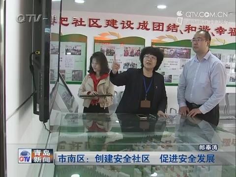 青岛市南区:创建安全社区 促进安全发展