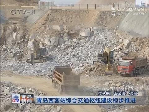 青岛西客站综合交通枢纽建设稳步推进