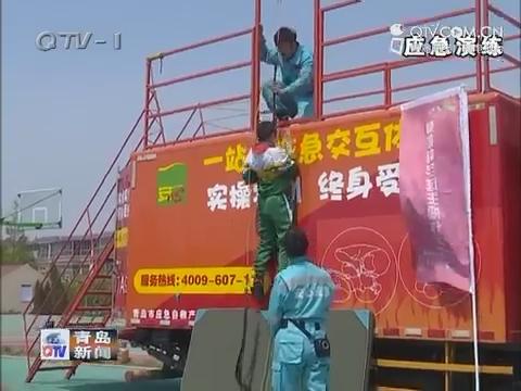 青岛市举行中小学应急疏散演练现场观摩活动