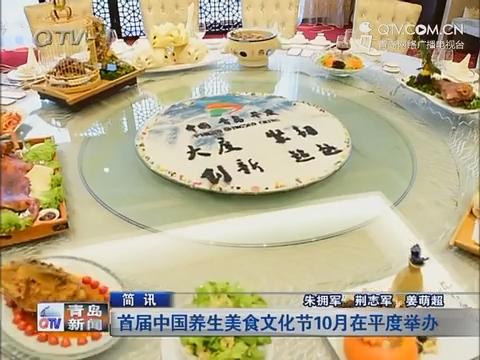 首届中国养生美食文化节10月在平度举办