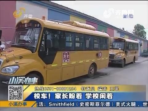 滨州:校车!家长盼着 学校闲着