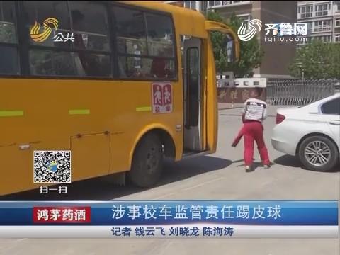 东营一学生被校车碾压身亡