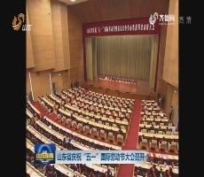 """山東省慶祝""""五一""""國際勞動節大會召開"""