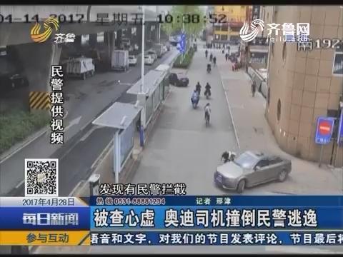 济南:被查心虚 奥迪司机撞倒民警逃逸