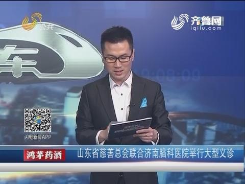 山东省慈善总会联合济南脑科医院举行大型义诊