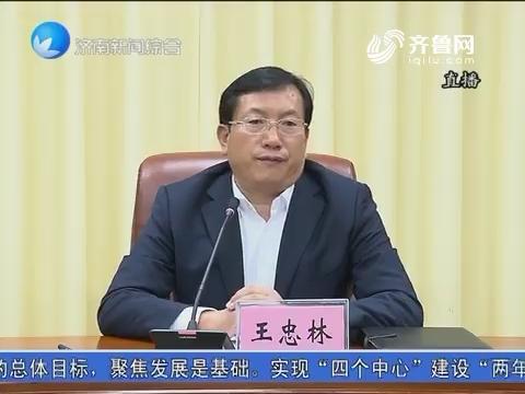 山东省新旧动能转换重大工程启动工作会议召开