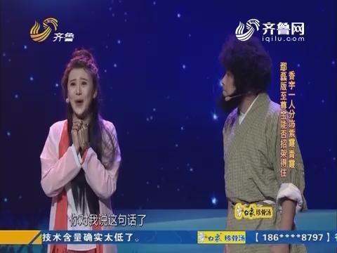 嘻哈俱乐部:香宇一人分饰紫霞青霞 邵磊版至尊宝能否招架得住