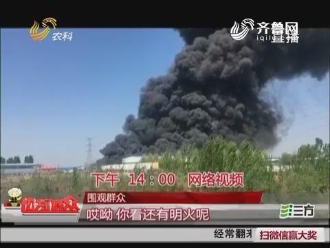 济南一工厂起火 五小时后明火才被扑灭