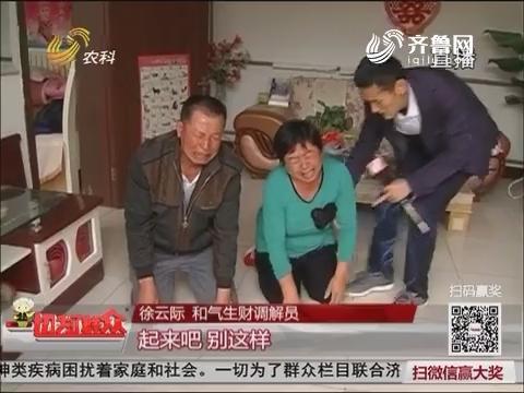 【和气生财】乐陵:九岁女童命丧乡村医务室(上)