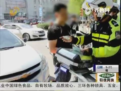 济南:路遇民警检查 男子装无辜