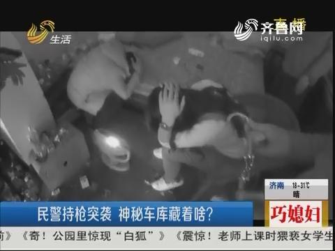 临沂:民警持枪突袭 神秘车库藏着啥?