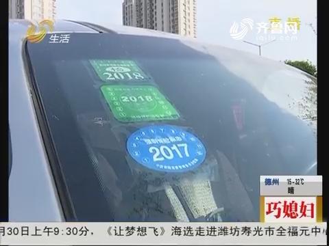 潍坊:查车 年检标志竟是假的
