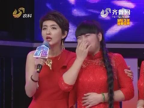 中国村花:恭喜长发魔女组合获得第一季《中国村花》季军