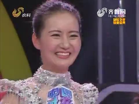 中国村花:恭喜张琳依获得第一季《中国村花》亚军