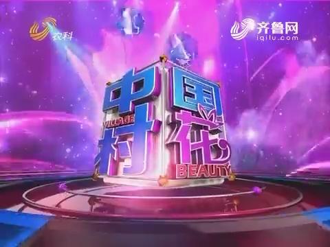 20170428《中国村花》:恭喜钟笑获得第一季《中国村花》总冠军