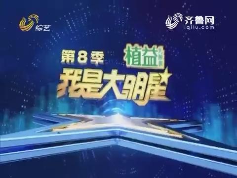 20170428《我是大明星》:姜老师魅力亮嗓 全场沸腾