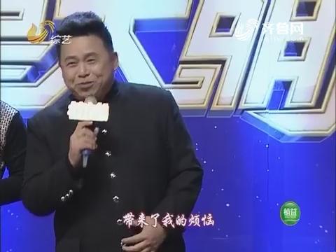 我是大明星:姜老师魅力亮嗓 全场沸腾