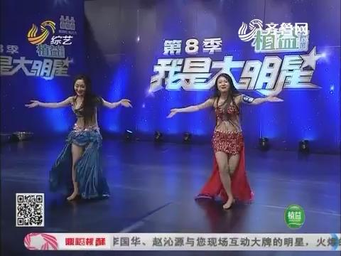 我是大明星:大曼小曼组合跳热舞 田慧老师脸红了