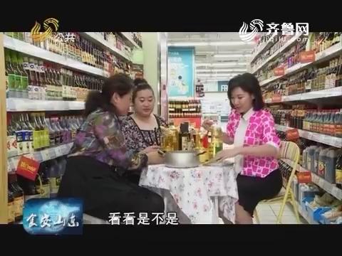 食安山东:食安科普 油盐酱醋怎么吃更健康