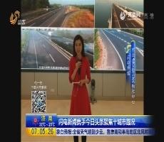 闪电连线:闪电新闻携手今日头条聚焦十城市路况