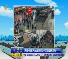 济南长途汽车总站备300部加班运力