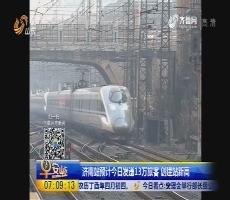 济南站预计4月29日发送13万旅客 创建站新高