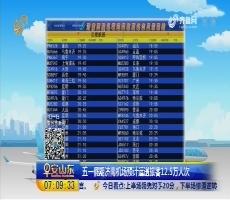 五一假期济南机场预计运送旅客12.5万人次