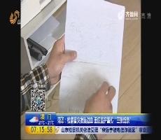 """菏泽:检察官突发脑溢血 重症监护室传""""三张纸条"""""""