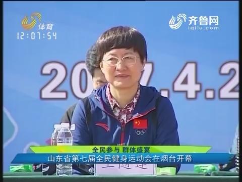 全民参与 群体盛宴:山东省第七届全民健身运动会在烟台开幕