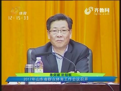 寻突破 补短板:2017年山东省群众体育工作会议召开